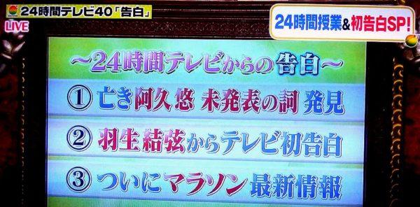 羽生結弦 24時間テレビ