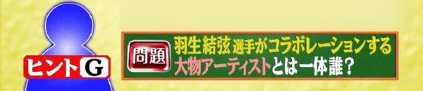 羽生結弦 24時間テレビ 特番32