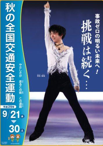 羽生結弦 警視庁 秋の交通ポスター