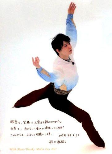 羽生結弦 公開練習 クリケットクラブ BBマガジン社 おみやげファイル SPバラ1