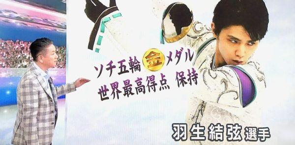 羽生結弦 NHK杯シブ5時