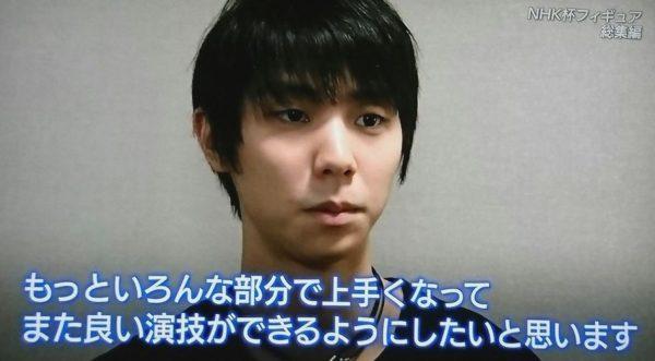 羽生結弦 NHK杯 総集編インタビュー