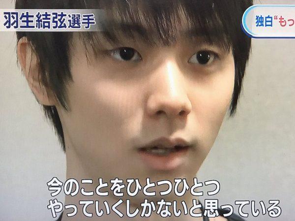 羽生結弦 NHK杯 インタビュー