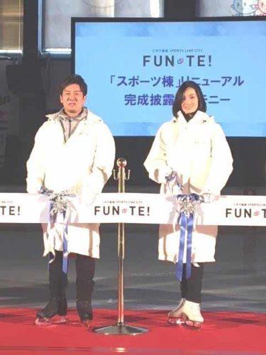 荒川静香×本田武史 アイリン仙台リニューアル