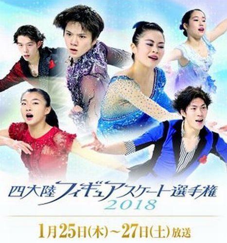 四大陸フィギュア2018