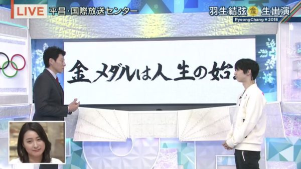 羽生結弦×松岡修造 報ステ