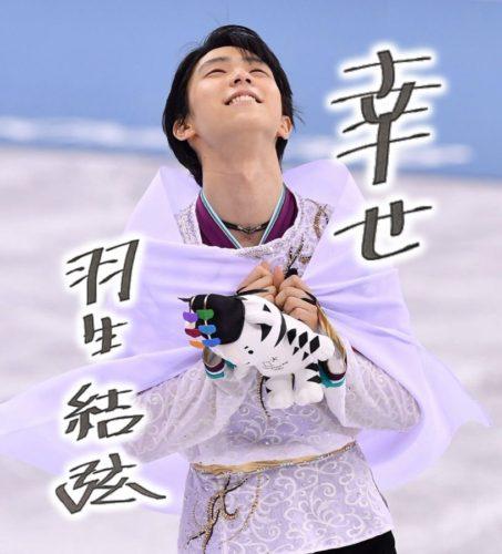 羽生結弦 FS SEIMEI 平昌オリンピック 表彰 幸せ