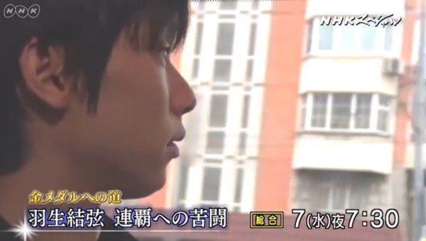羽生結弦 NHKスペシャル予告