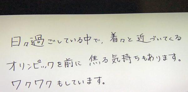 羽生結弦 NHKスペシャル 直筆メッセージ